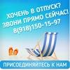 Горящие Туры  Краснодар