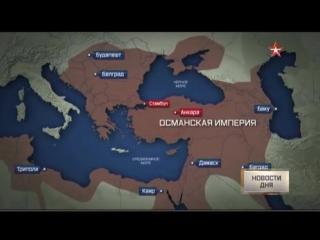 Эрдоган и Османская империя 2015 12 02