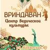"""Одесский Центр Ведической культуры """"ВРИНДАВАН"""""""