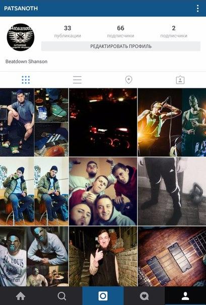 Так, ану быстренько подписались на Patsanoth instagram, чтобы первыми выкупать всякие интересности и внутряки!