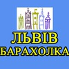 Дошка оголошень Львів