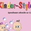 Kinder-Style - Carters, Картерс - В НАЛИЧИИ!!!