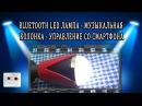 Bluetooth Led лампа - музыкальная колонка - управление со смартфона -Smart Bulb speaker bluetooth