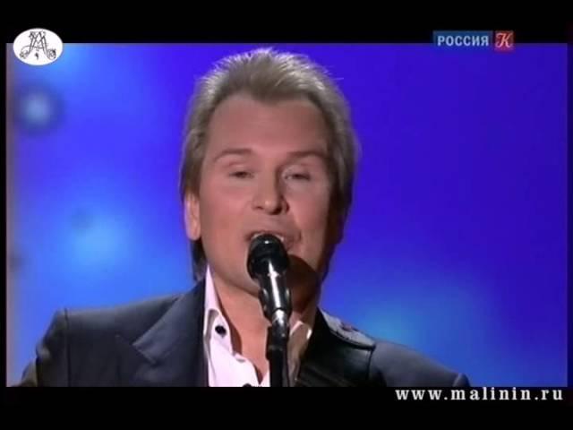 Александр Малинин - Летняя ночь (2013) Alexandr Malinin, Letnyaya noch