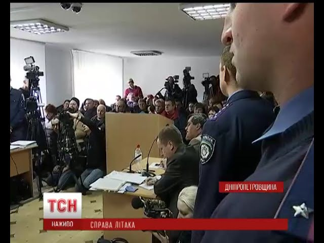 У Павлограді розпочався розгляд справи збитого ІЛ 76 в якому загинуло 49 осіб