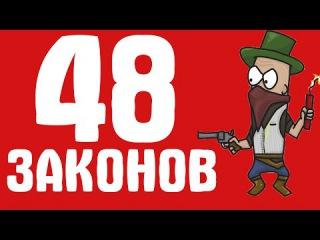 48 ЗАКОНОВ ВЛАСТИ Роберта Грина | НЕСКОЛЬКО ЗАКОНОВ ИЗ КНИГИ