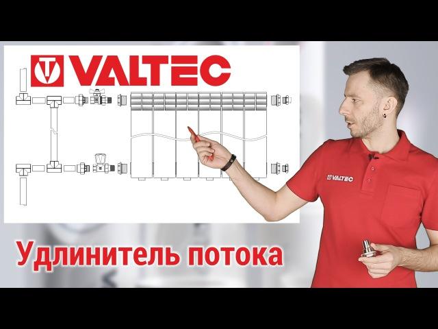 Удлинитель потока VT.503