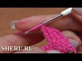 Вязание крючком для начинающих. Как вязать столбик с тремя накидами. Урок 8