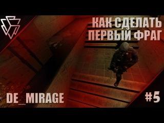 Как сделать первый фраг на de_mirage?