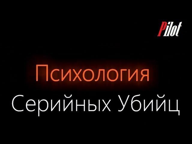 Психология Серийных Убийц - Pilot