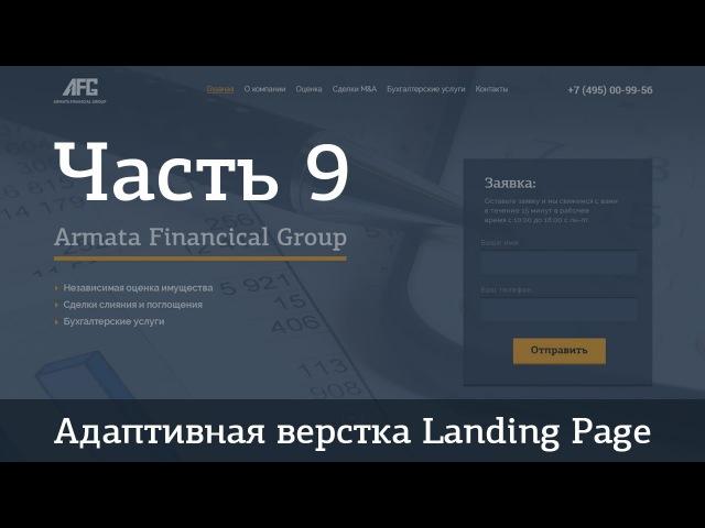 Адаптивная верстка Landing Page. Джедай верстки 5. Часть 9. Секция Преимущества