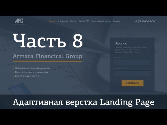 Адаптивная верстка Landing Page. Джедай верстки 5. Часть 8. Секция Бухгалтерские услуги