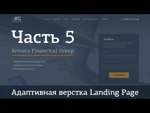 Адаптивная верстка Landing Page. Джедай верстки 5. Часть 5. Универсальные секции