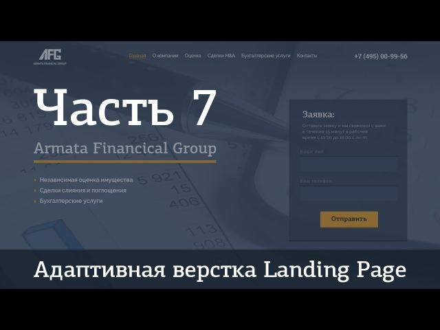 Адаптивная верстка Landing Page. Джедай верстки 5. Часть 7. Секция Сделки MA