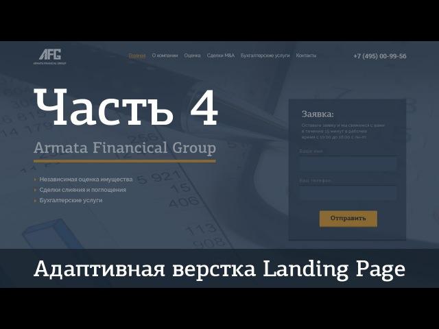 Адаптивная верстка Landing Page. Джедай верстки 5. Часть 4. Адаптивное меню и форма