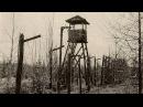 Кома / 1989 / Сталинские лагеря