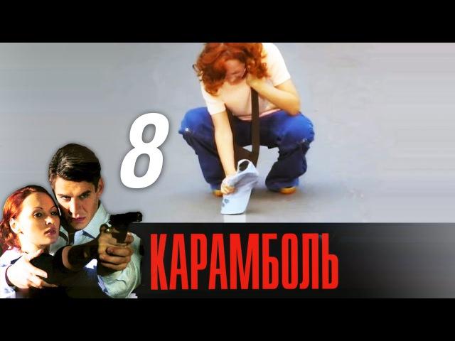 Карамболь. Серия 8