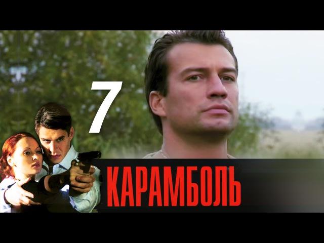 Карамболь Серия 7