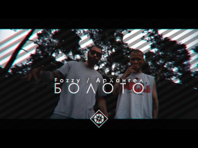 АрХангел feat Fozzy - Болото