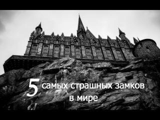ТОП 5 САМЫХ СТРАШНЫХ ЗАМКОВ В МИРЕ