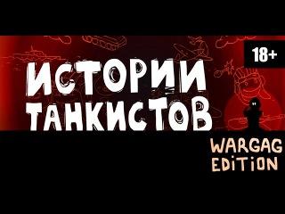 Истории танкистов. Серия 30. Wargag Edition. Версия 18.