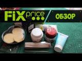 Обзор косметики и средств из Fix Price | Стоит ли это покупать? | Маленькие женские штучки