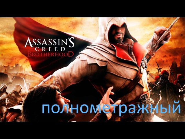 Полнометражный Assassin's Creed Brotherhood HD Игрофильм/Full Assassin's Creed Brotherhood