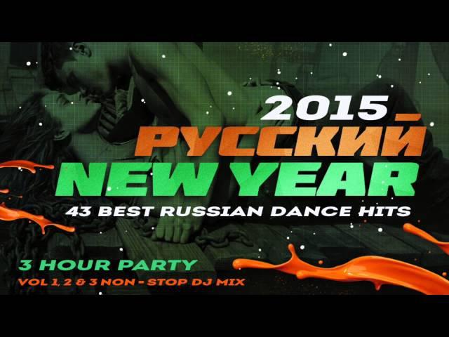 Новогодняя дискотека 🎄43 хитов | Russian Electro House | 3 часовой DJ Mix