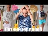 Летний гардероб - Must have: платья, юбки, шорты, парео, светлые брюки, тельняшки