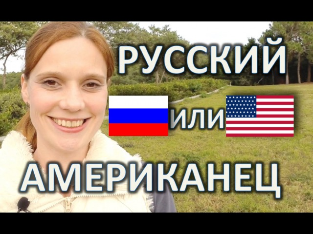 ЗАМУЖ ЗА АМЕРИКАНЦА - РУССКИЙ VS АМЕРИКАНЕЦ Замуж за Иностранца