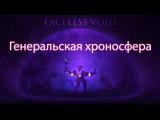 Генеральская хроносфера - Na`Vi vs. VG Эпическая концовка первой игры