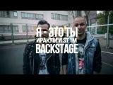 Backstage клипа Иракли и St1m