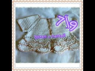 Вязаное платье  , мотивы, рюши ,оформление юбки крючком 6-9 мес  7 часть