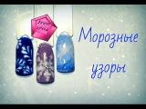 Морозные узоры на ногтях - 3 варианта! Дизайн ногтей по мокрому гель-лаку.