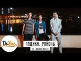 Dabro ft. Maxim Masta - Падики, районы (prod. Ivan Reverse)