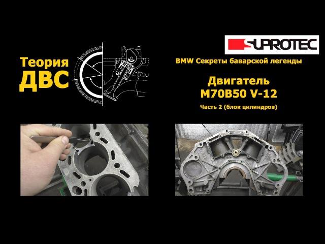 BMW Секреты баварской легенды: Двигатель M70B50 V-12 Часть 2 (блок цилиндров)