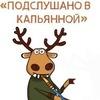 Подслушано в Кальянной  Курск 18+