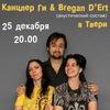 КАНЦЛЕР ГИ & Bregan D'Ert   25.12