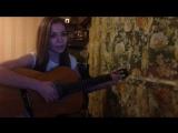 Валентина Герасимова- Я могу тебя очень ждать.( cover)