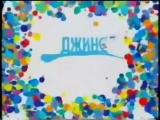 staroetv.su   Рекламный блок и анонс (Первый канал, 12.09.2003) 3