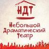 Небольшой драматический театр Льва Эренбурга|НДТ
