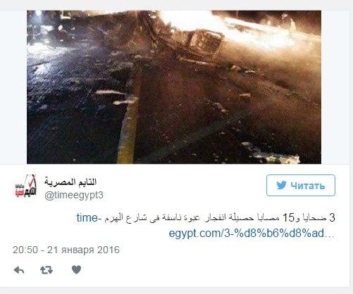 В социальных сетях появляются первые кадры результата теракта в Каире