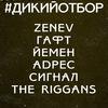 ДикийОтбор / Санкт-Петербург / 18 июня
