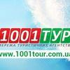 1001 Тур. Сеть туристических агентств