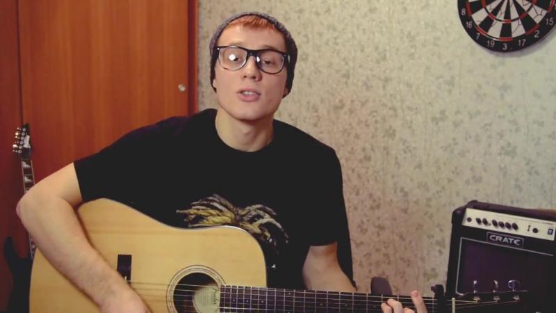 Мот - Страна Oz (Cover Version) парень классно поет,красивый голос,круто поет,кавер
