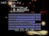 staroetv.su / Дорожный патруль (РТР, 14.02.2002)