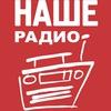 НАШЕ радио 103.5 FM | Челябинск