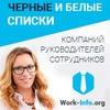 Work-info.org - Отзывы о компаниях и сотрудниках