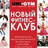 """UNI-GYM """"Окружной"""" - фитнес-клуб ПЕНЗА"""