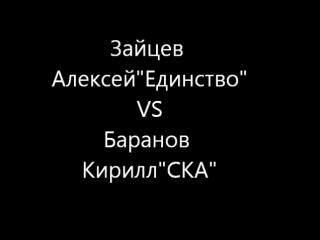<Зайцев Алексей > ----- <Баранов Кирилл>